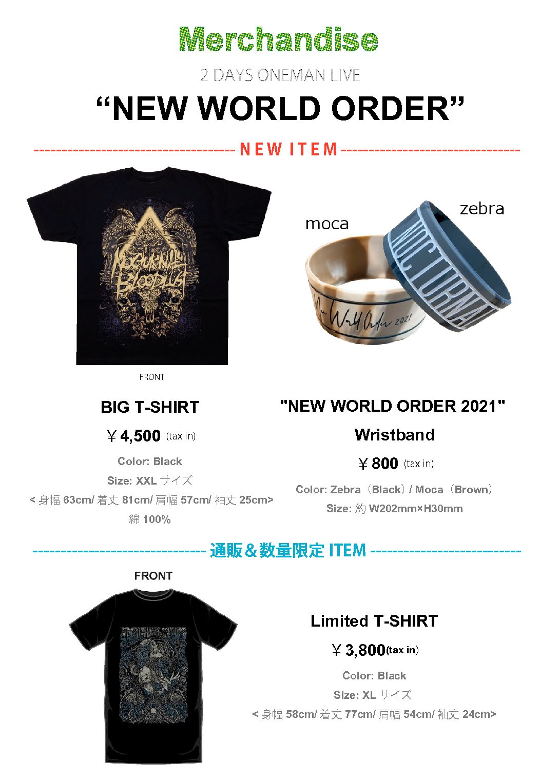 """5/25(火)・26(水)NOCTURNAL BLOODLUST2 DAYS ONEMAN LIVE """"NEW WORLD ORDER"""" グッズ販売に関するお知らせ"""